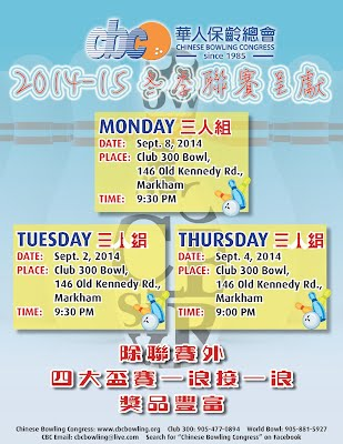 Chinese Bowling Congress Toronto Chinese Tenpin Bowling Club